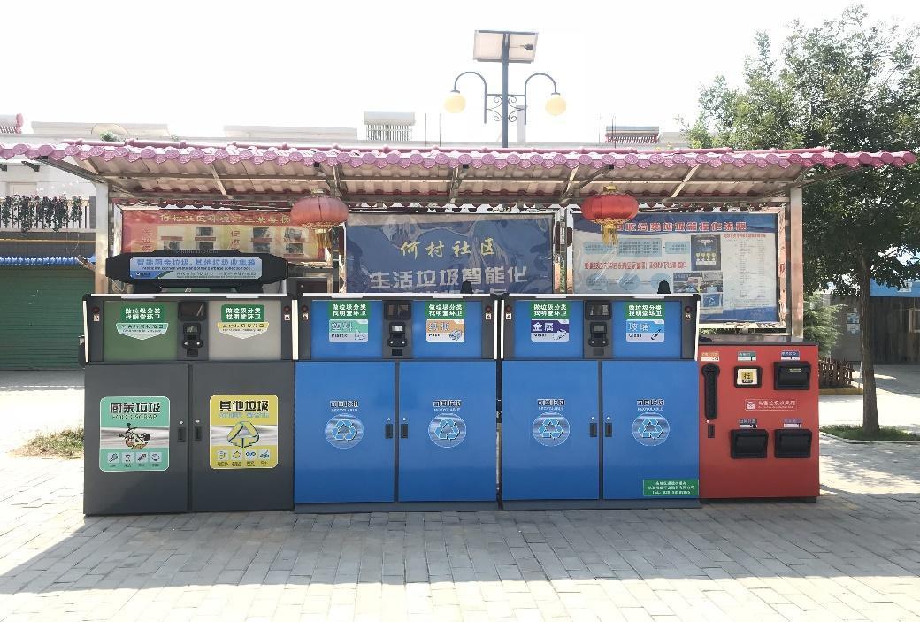 垃圾分类就是金山银山美丽中国 西安石油大学社会实践走进何村