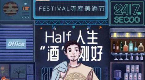 寺库环球美酒节正式上线 使用库支票最高可减400元!