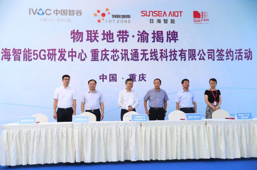 直击|日海智能5G研发中心暨重庆芯讯通与高校战略合作签约现场