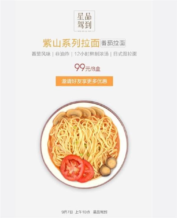 小米有品日式湿拉面来了:99元/8盒 12小时浓汤的照片 - 1