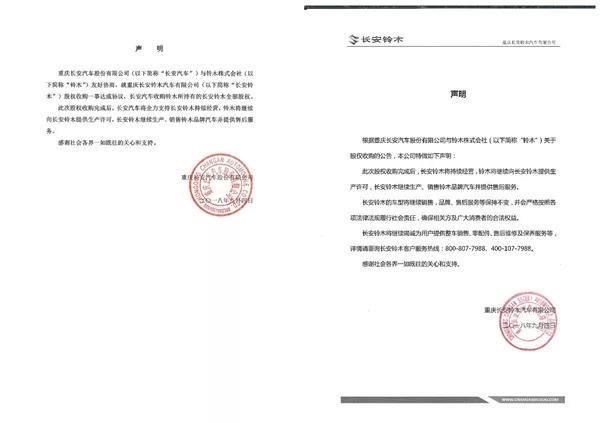 重庆长安1元拿下铃木全部股权:宣告铃木退出中国市场的照片 - 2