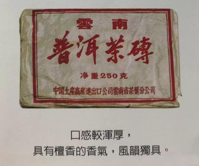 文革砖之73厚砖,昆明茶厂试制成功的首批普洱熟茶,具有划时代意义