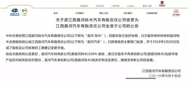 重庆长安1元拿下铃木全部股权:宣告铃木退出中国市场的照片 - 3