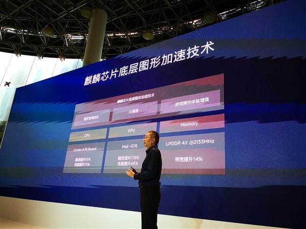 麒麟980游戏性能对比骁龙845:帧率高22% 能耗低32%的照片 - 3
