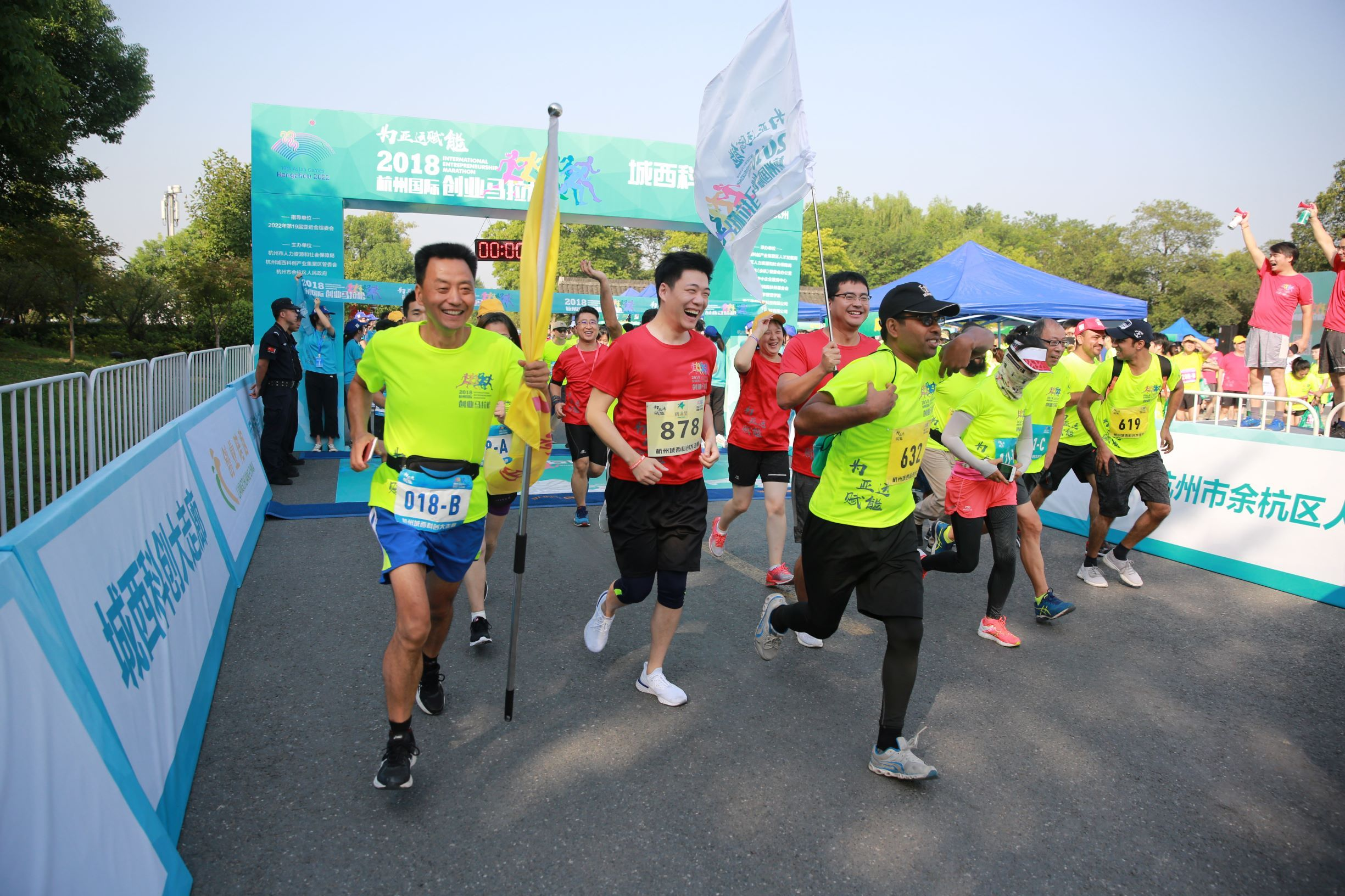 """""""我为亚运赋能""""—2018杭州国际创业马拉松在城西科创大走廊热力开跑"""