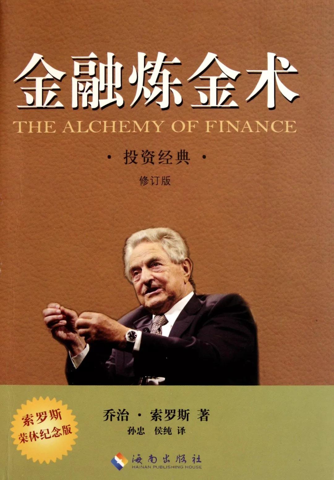 坤鹏论:经济学家集体汗颜 人家居然用哲学玩成了金融巨鳄-自媒体|坤鹏论