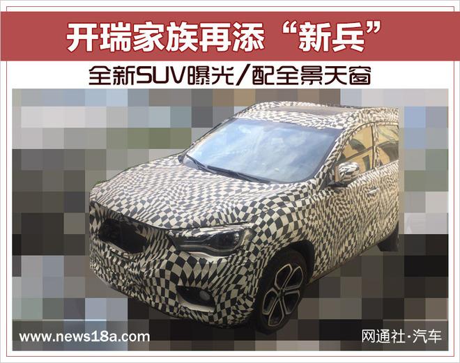 """开瑞家族再添""""新兵"""" 全新SUV曝光/配全景天窗"""