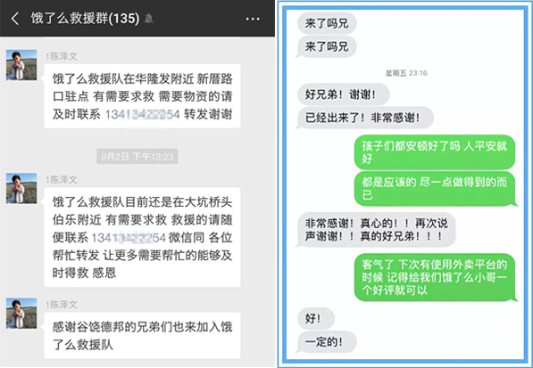 十多个小镇被水淹没,饿了么小哥凭借送餐记忆救人-焦点中国网
