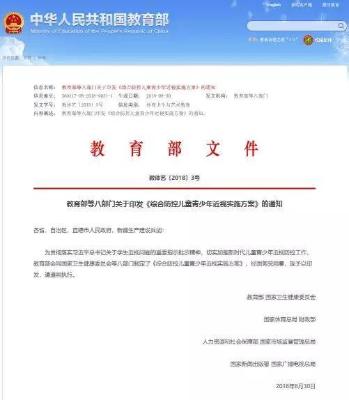 """一周教育圈   开学第一课变""""广告第一课"""",马云亮相XIN公益大会谈教育(图5)"""