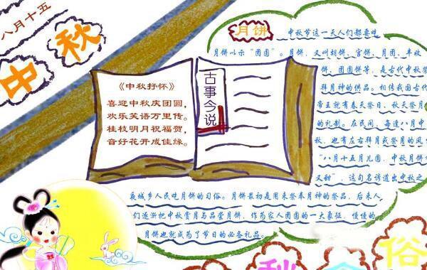 中秋节手抄报的句子又简单又好写 中秋节手抄报内容资料