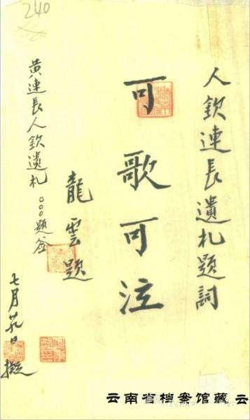 中国抗日军队有多猛?日本官方史书这样写(图4)