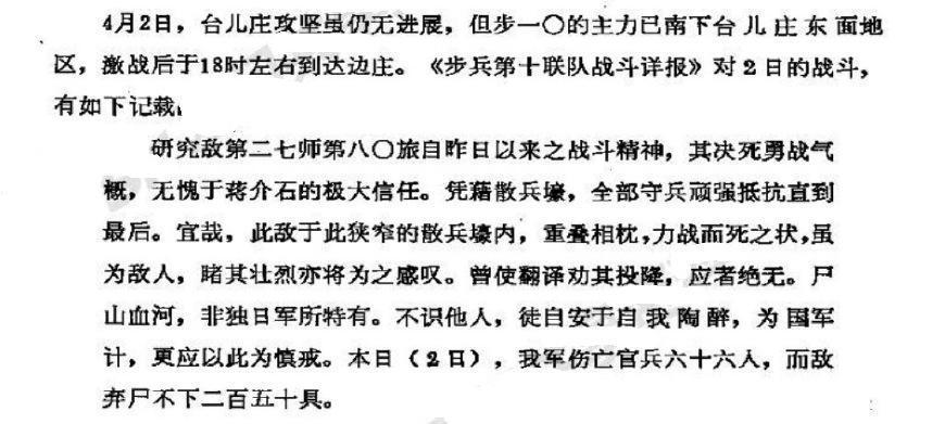 中国抗日军队有多猛?日本官方史书这样写(图2)