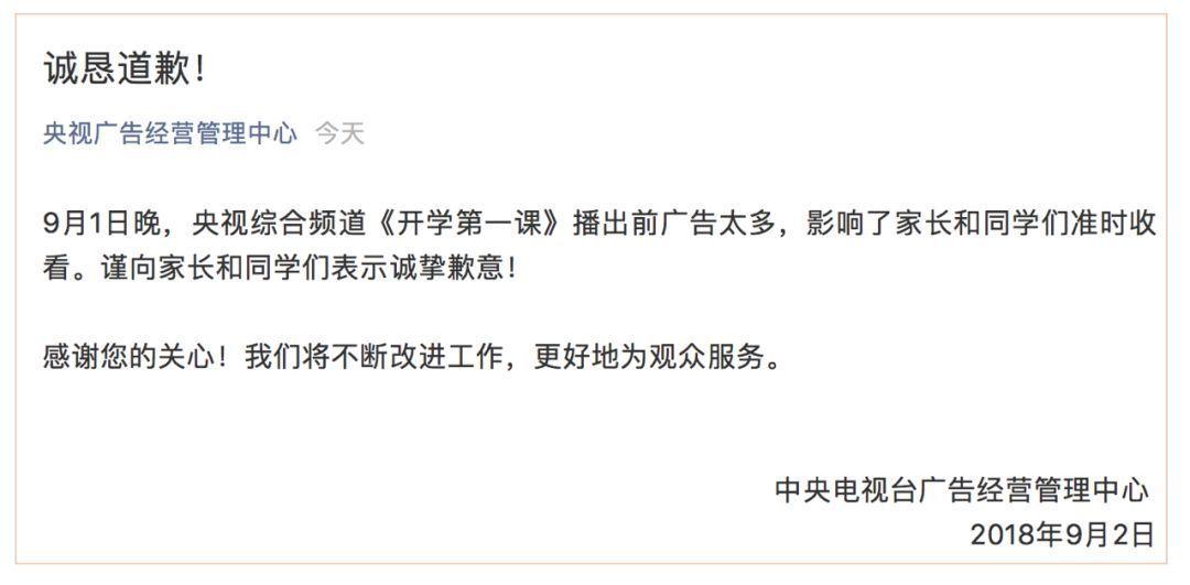 """一周教育圈   开学第一课变""""广告第一课"""",马云亮相XIN公益大会谈教育(图3)"""