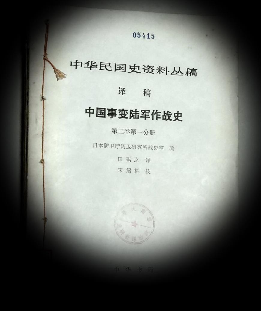 中国抗日军队有多猛?日本官方史书这样写(图1)