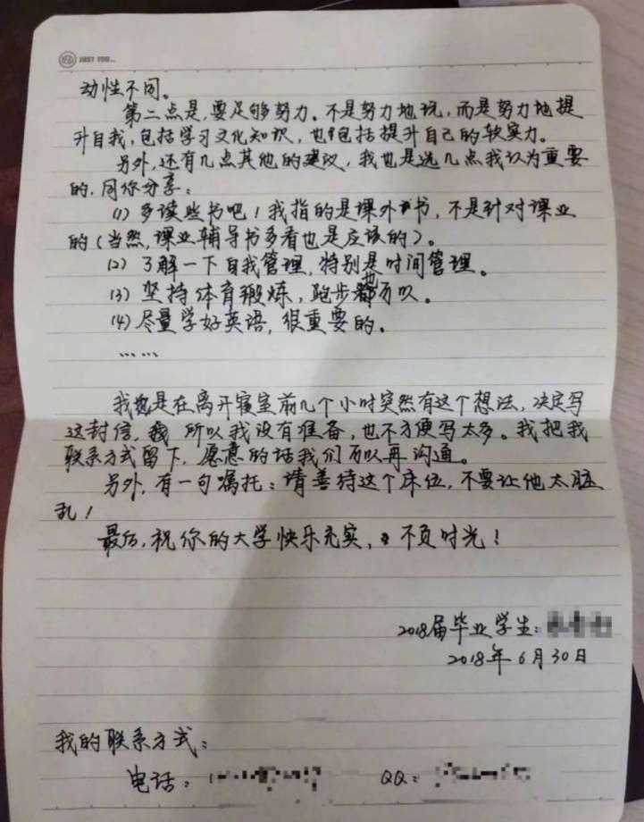 新生入住宿舍,发现来自同床位学长留下的神秘手写信(图4)