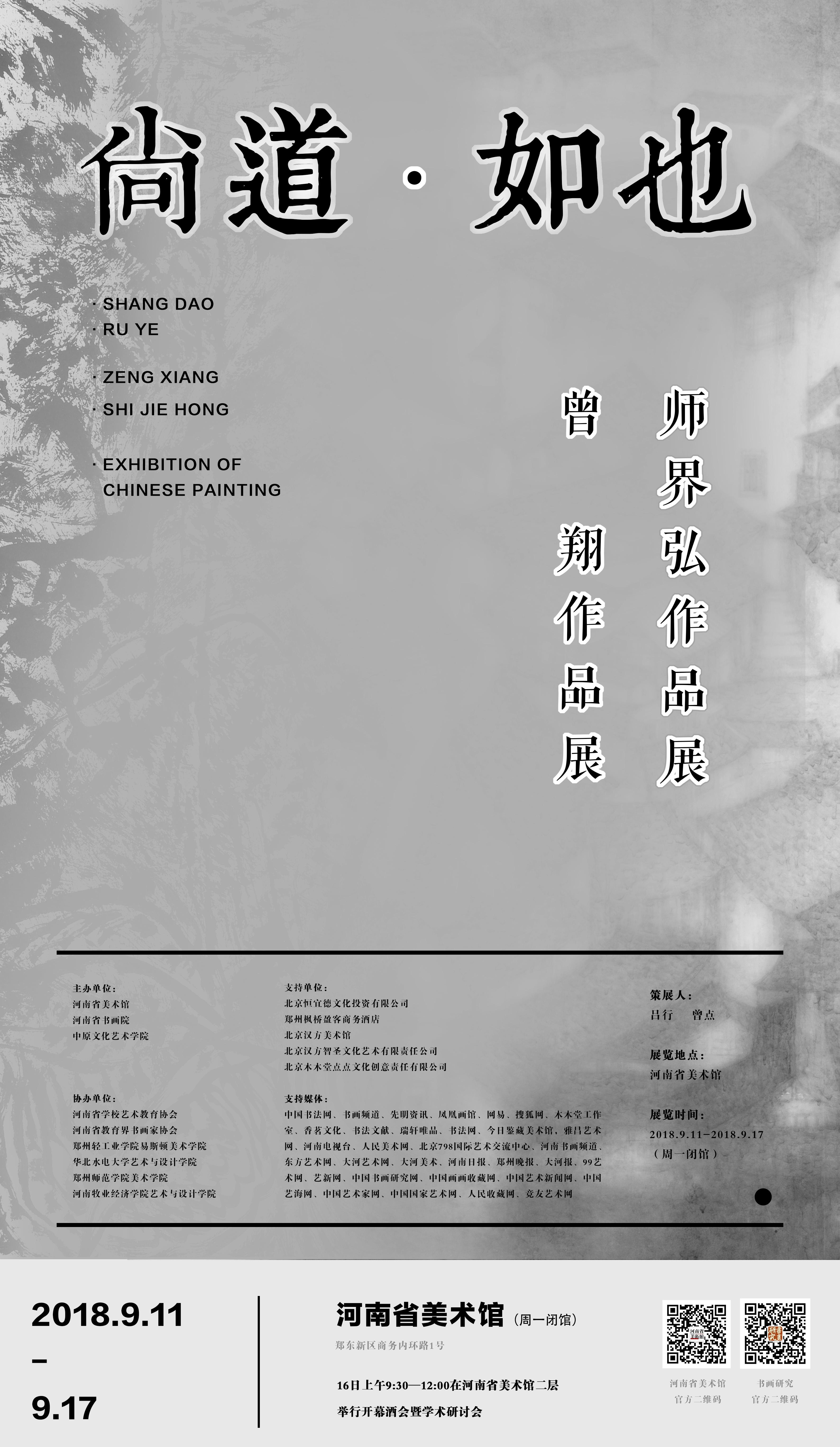 尚道•如也——曾翔、师界弘作品展即将在河南省美术馆举行