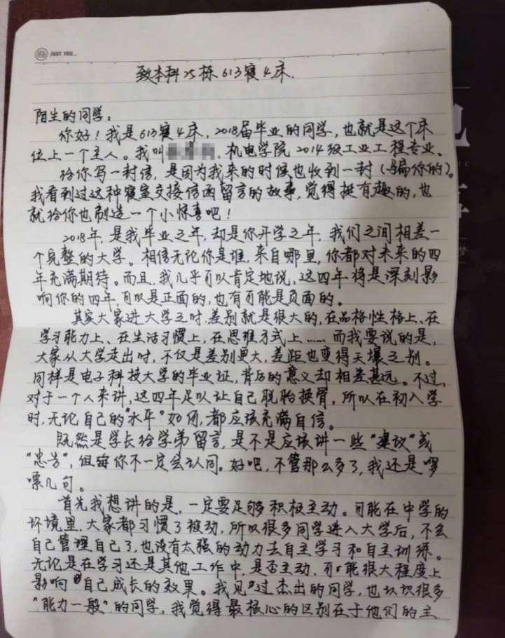 新生入住宿舍,发现来自同床位学长留下的神秘手写信(图3)