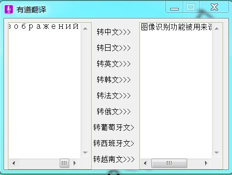 常用语音-文字-图片-翻译3.1转换工具插图4