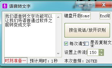 常用语音-文字-图片-翻译3.1转换工具插图2