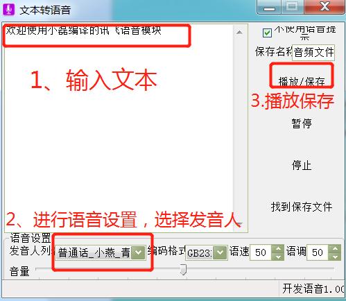 常用语音-文字-图片-翻译3.1转换工具插图1