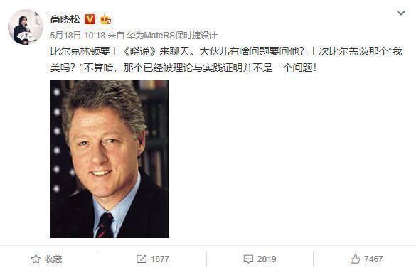 克林顿拿华为万元旗舰跟高晓松玩自拍的照片 - 2