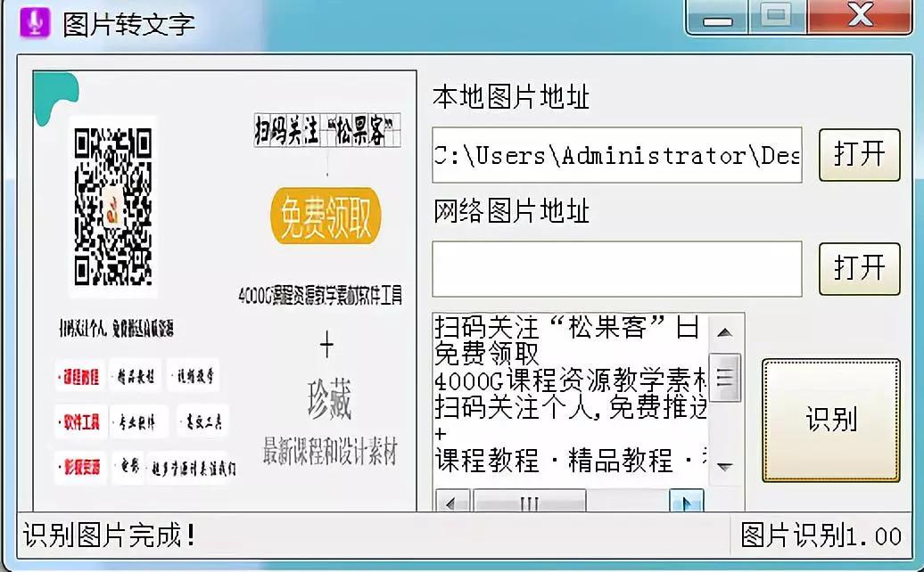 常用语音-文字-图片-翻译3.1转换工具插图3