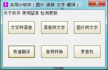 常用语音-文字-图片-翻译3.1转换工具插图