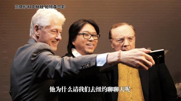 克林顿拿华为万元旗舰跟高晓松玩自拍的照片 - 1