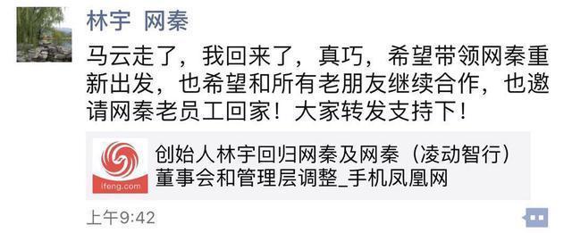 """史文勇否认绑架 网秦回应林宇辞职信很有可能""""被盖章""""的照片 - 3"""