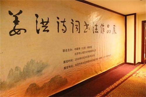 姜洪诗词书法作品展在京举行