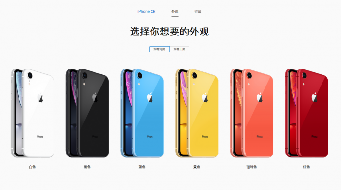 iPhone Xr/Xs/Xs Max国行价格:6499/8699/9599元起的照片 - 7