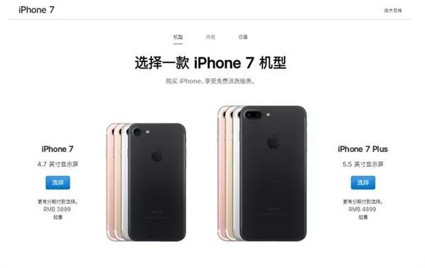 苹果中国宣布iPhone 8/8 Plus大降价!的照片 - 2