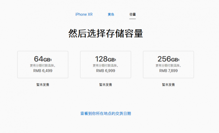 iPhone Xr/Xs/Xs Max国行价格:6499/8699/9599元起的照片 - 8