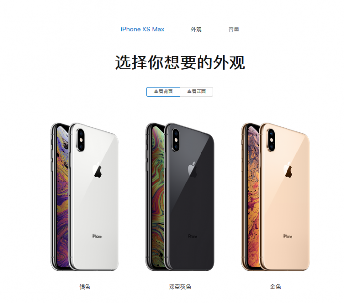 iPhone Xr/Xs/Xs Max国行价格:6499/8699/9599元起的照片 - 4