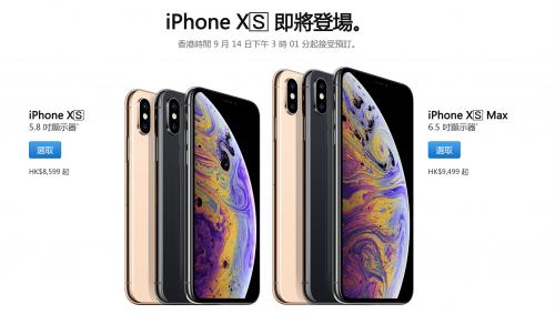 iPhone Xs/Xs Max 全球售价对比 港版价格更实惠的照片 - 2
