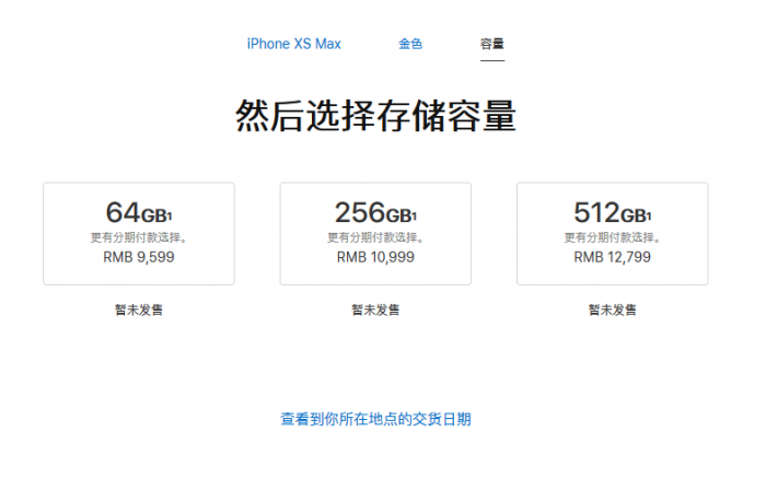 iPhone Xr/Xs/Xs Max国行价格:6499/8699/9599元起的照片 - 5