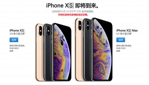 iPhone Xs/Xs Max 全球售价对比 港版价格更实惠的照片 - 1