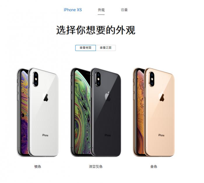 iPhone Xr/Xs/Xs Max国行价格:6499/8699/9599元起的照片 - 2