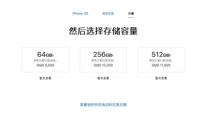 iPhone Xr/Xs/Xs Max国行价格:6499/8699/9599元起的照片 - 3