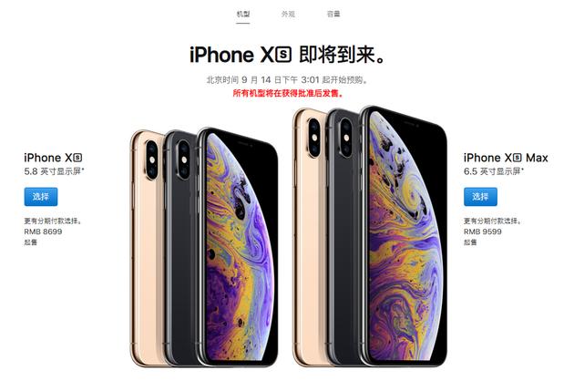 一文看懂2018苹果秋季新品发布会 新款iPhone Xs售价破万的照片 - 12