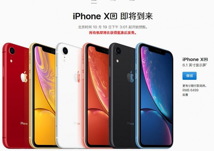 iPhone Xr/Xs/Xs Max国行价格:6499/8699/9599元起的照片 - 6