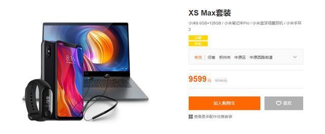 小米官网上架XR/XS/XS Max套装:6499元起售的照片 - 2