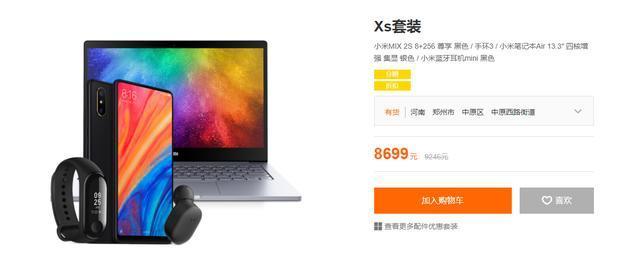 小米官网上架XR/XS/XS Max套装:6499元起售的照片 - 3