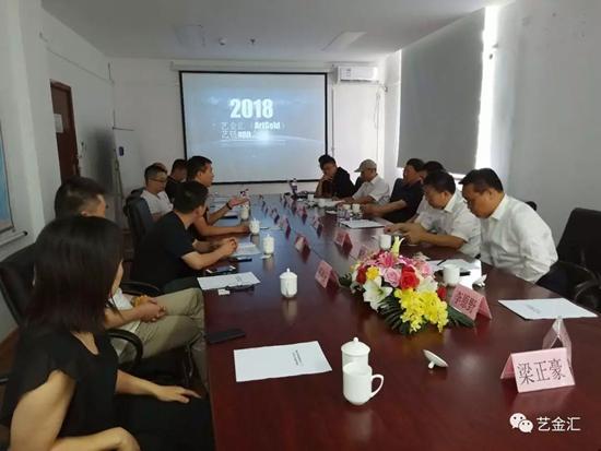 中国艺术金融区块链AG项目建设论证会在京召开