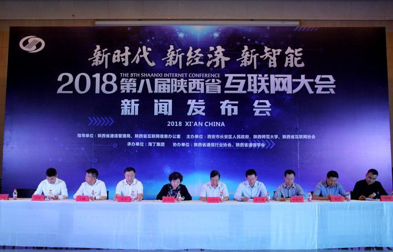 2018第八届陕西省互联网大会将于10月18日至19日举办