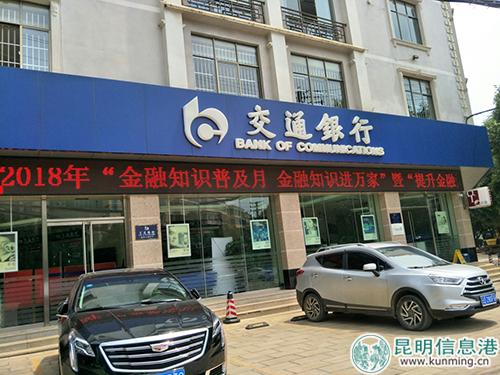 交通银行云南省分行