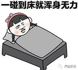 起床气危害大,怎样拯救一个忙乱周一的早晨?