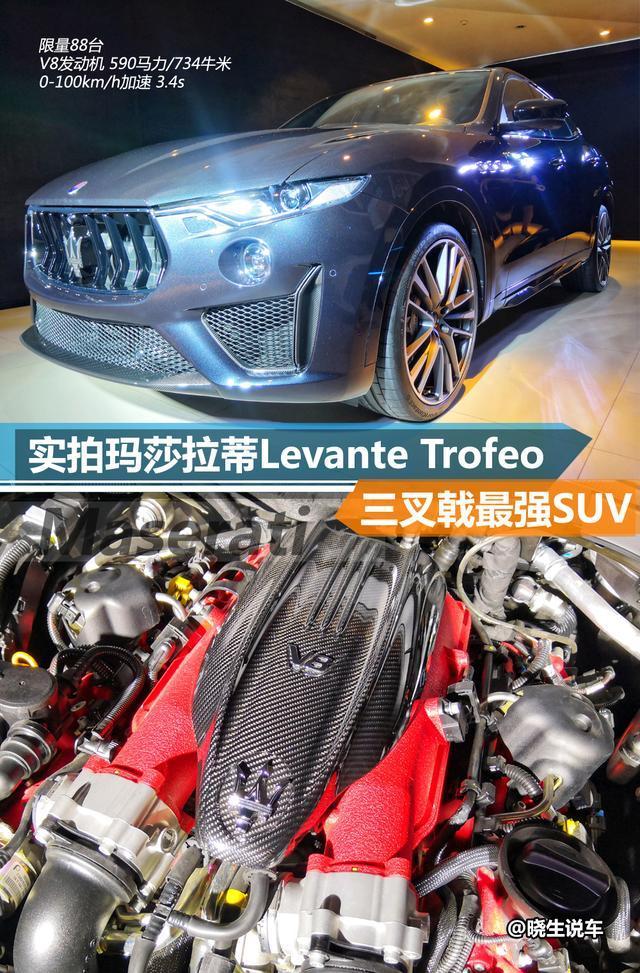 玛莎拉蒂Levante Trofeo到店抢先实拍:三叉戟当下最强SUV