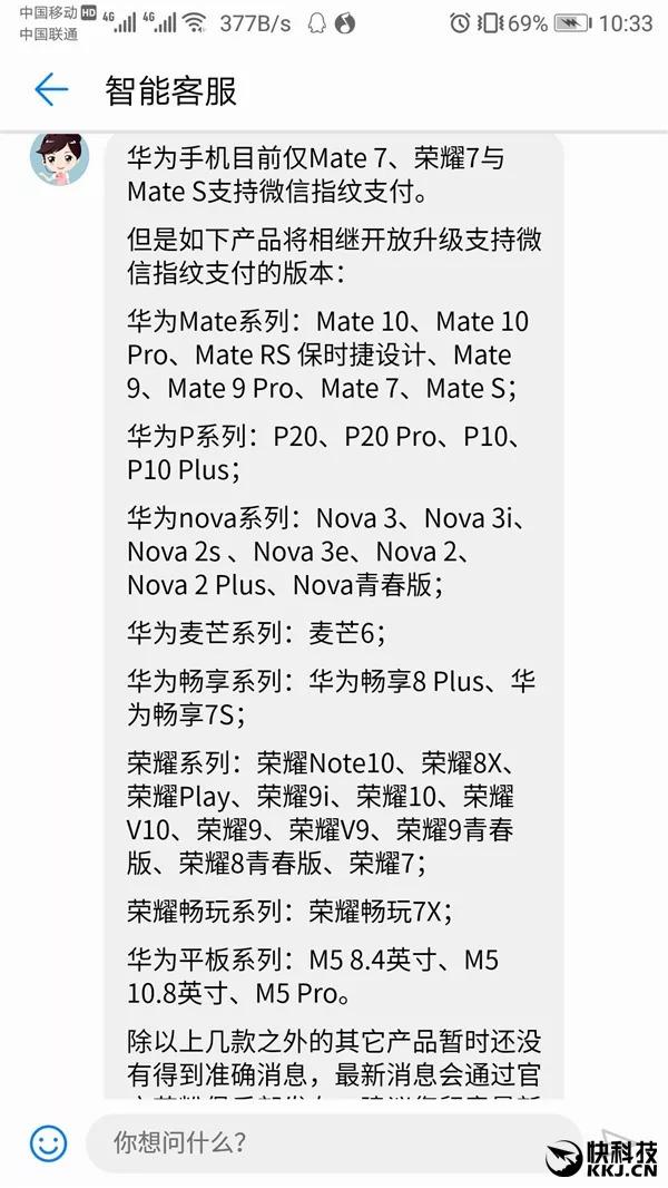 华为32款机型将升级微信指纹支付!时间表一览的照片 - 2