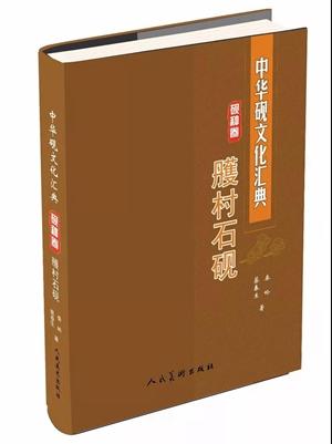 《中华砚文化汇典》《砚种卷》之《雘村石砚》